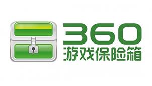 360游戏保险箱软件下载