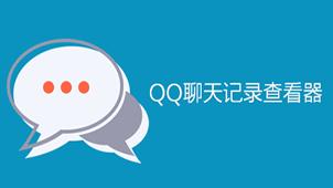 QQ记录查看器大全