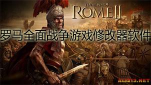 罗马全面战争游戏修改器软件