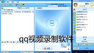 qq视频聊天软件