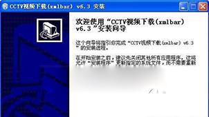 cctv软件下载