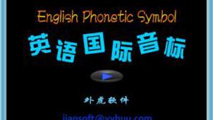 英语音标学习