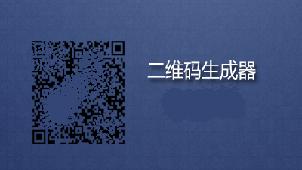 微信二维码生成
