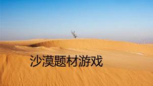 沙漠题材游戏