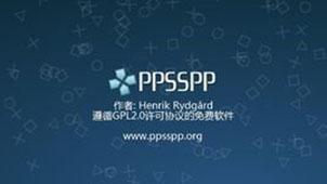 ppsspp怎么用