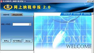 北京国税网上纳税申报系统专题