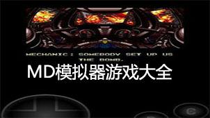MD模拟器游戏大全