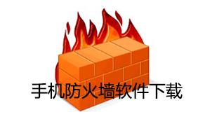 手机防火墙软件下载