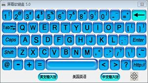 虚拟键盘下载专题