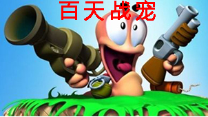 百战天虫6