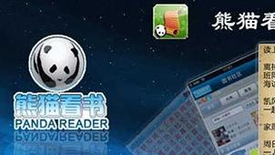 熊猫看书软件下载