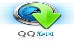 qq旋风2专题