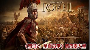 罗马2全面战争修改器