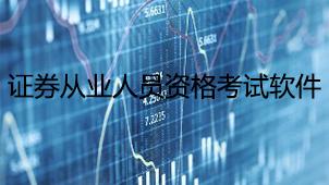 证券从业人员资格考试软件