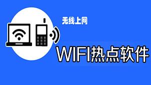 wifi热点软件专题