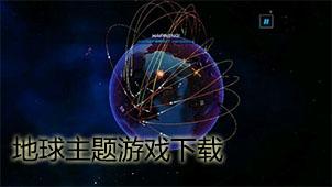 地球主题游戏下载