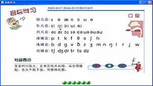 音标学习软件