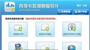内存卡数据恢复软件下载
