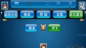 手機QQ大廳軟件下載