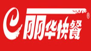 丽华快餐官网