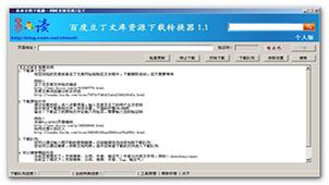 百度文档下载器专题