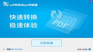 ppt转换成pdf软件专题