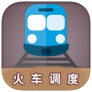 火车调度 1.03