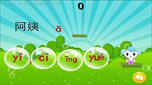儿童学拼音专题
