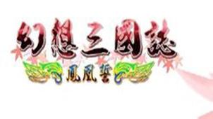 幻想三国志1