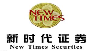 新时代证券软件下载