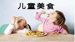儿童美食大全
