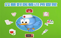 免费好医师诊所医疗管理软件