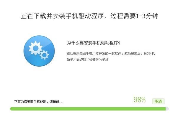 Huawei华为C7100手机驱动