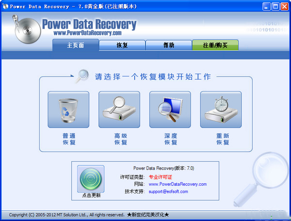 超级硬盘数据恢复软件(Power Data Recovery)