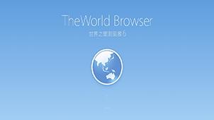 世界之窗浏览器极速版大全