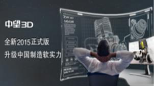 中望3d专题