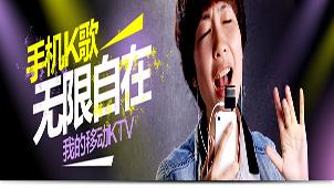 手机K歌软件大全