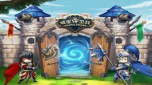 城堡守卫战专题