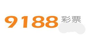 9188彩票大全