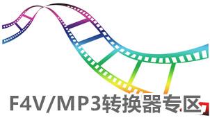 f4v转换mp3