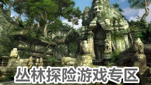 丛林探险游戏专区