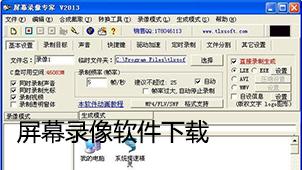 屏幕录像软件下载