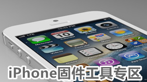 iphone固件