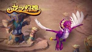 龙之幻想游戏专区
