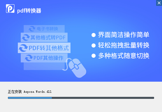 万能pdf转换器 免费版