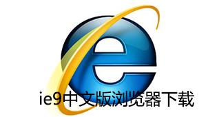 ie9中文版浏览器下载