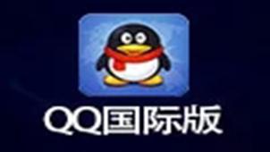 qq国际版下载