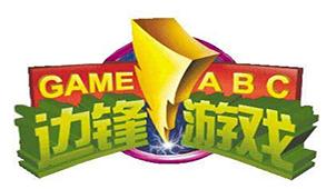 边锋游戏官网专题