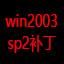 win2003 sp2补丁...