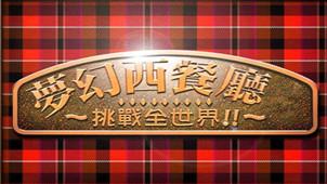 梦幻西餐厅游戏专区